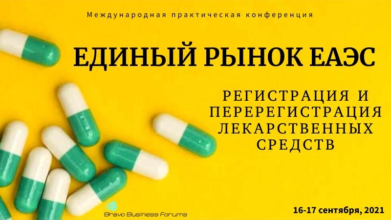 Конференция «Единый рынок ЕАЭС. Регистрация и перерегистрация лекарств»