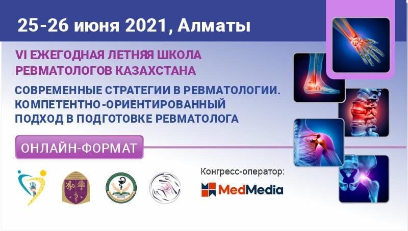 25-26 июня 2021 года - Международная конференция по ревматологии