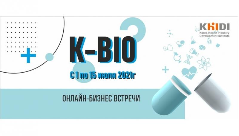 C 1 по 15 июля 2021 года - онлайн бизнес-встречи с корейскими производителями