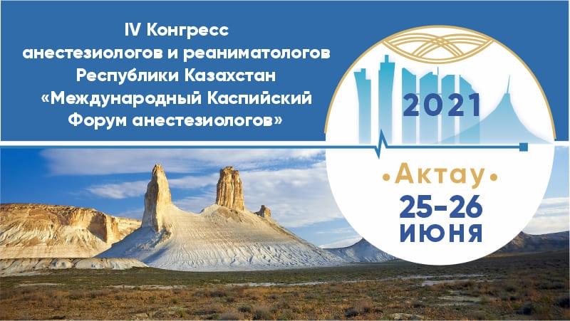 25-26 июня 2021 года - IV-й Конгресс анестезиологов и реаниматологов РК