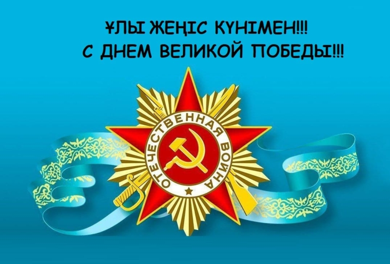 С Днем Победы, уважаемые коллеги!