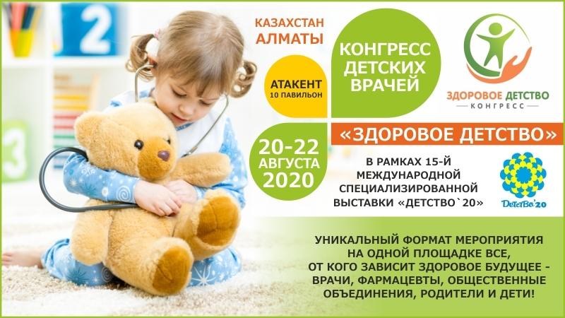 Конгресс «Здоровое детство». 20-22 августа. Алматы
