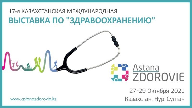 17-я международная выставка по здравоохранению Astana Zdorovie 2021