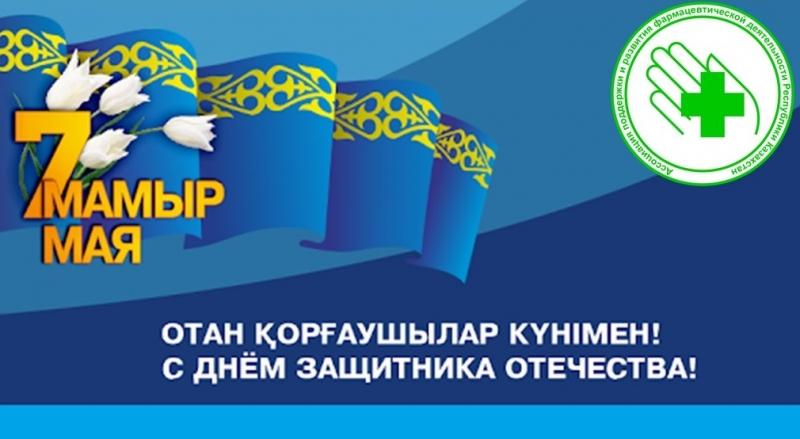 АПРФД РК поздравляет с Днем защитника отечества!