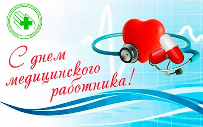 С Днем медицинского работника!!! Поздравление от АПРФД РК