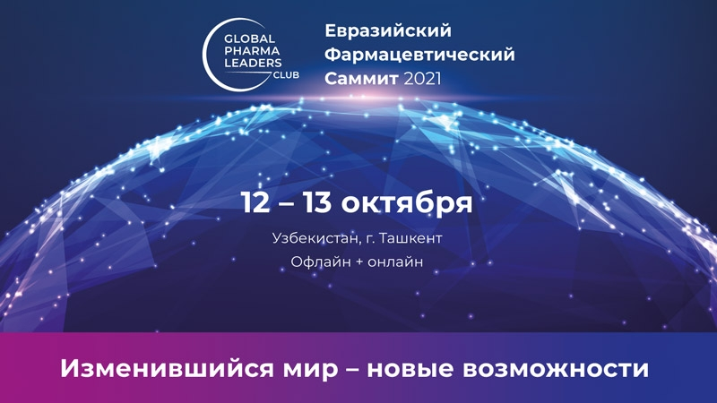 12–13 октября 2021 года - Евразийский Фармацевтический Саммит (Ташкент)