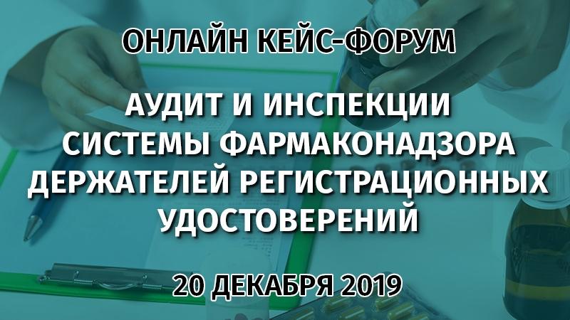 20 декабря 2019 года пройдет онлайн кейс-форум