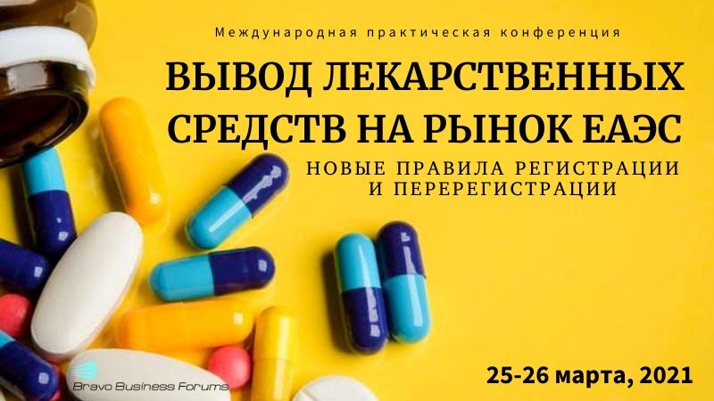 Вывод лекарств на рынок ЕАЭС. Новые правила регистрации и перерегистрации