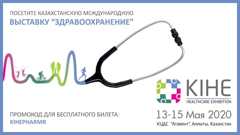 KIHE 2020: новые тенденции развития медицины