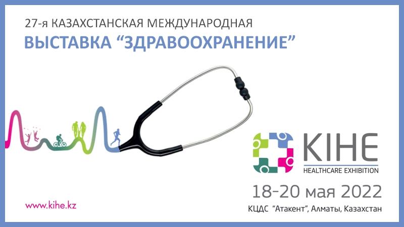 18-20 мая 2022 года - Международная выставка «Здравоохранение»