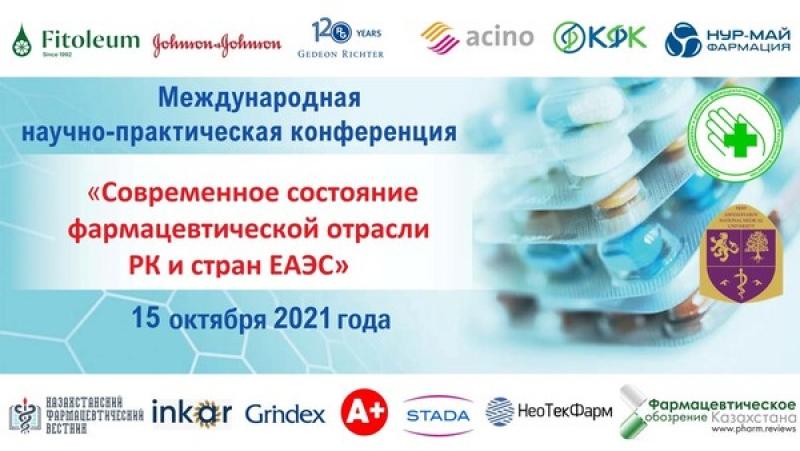 15 октября 2021 года в Алматы состоитсяконференция«Современное состояние фармотрасли РК и стран ЕАЭС»