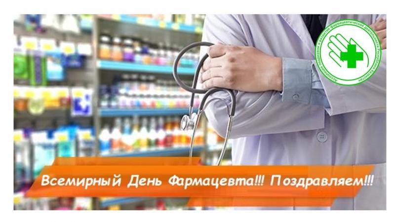 25 сентября - Всемирный День Фармацевта! Поздравляем с праздником!