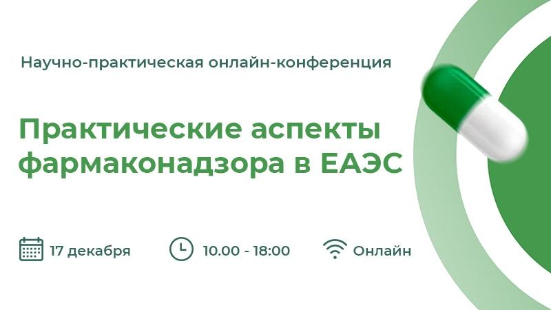Онлайн-конференция «Практические аспекты фармаконадзора в ЕАЭС»