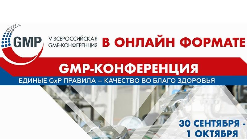 ВНИМАНИЕ! Открылась регистрация на V Всероссийскую GMP-конференцию