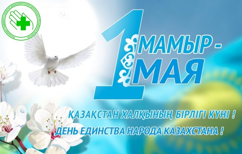 АПРФД РК поздравляет с Днем единства народов Казахстана