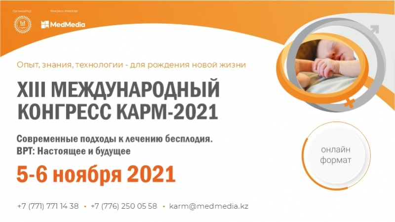 5-6 ноября 2021 года - XIII МЕЖДУНАРОДНЫЙ КОНГРЕСС КАРМ