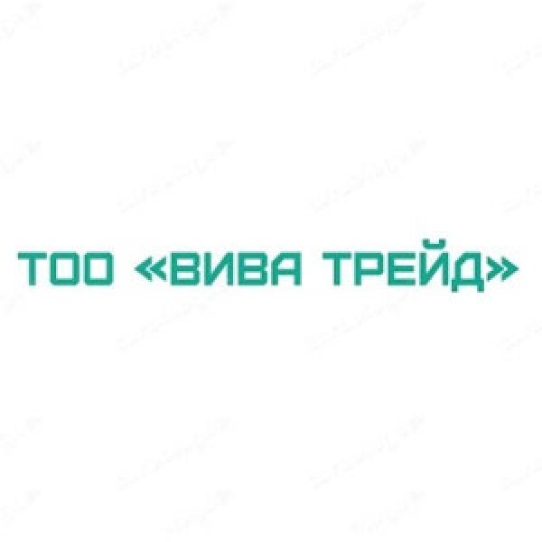 ТОО «ВИВА ТРЕЙД»