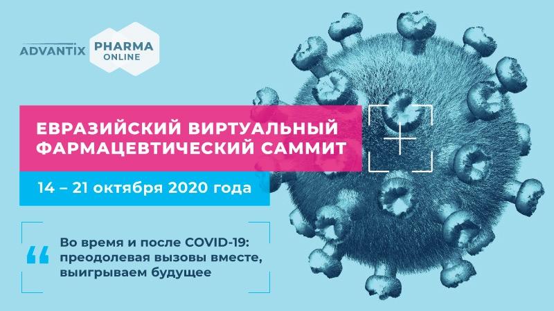 14-21 октября - Евразийский Виртуальный Фармацевтический Саммит